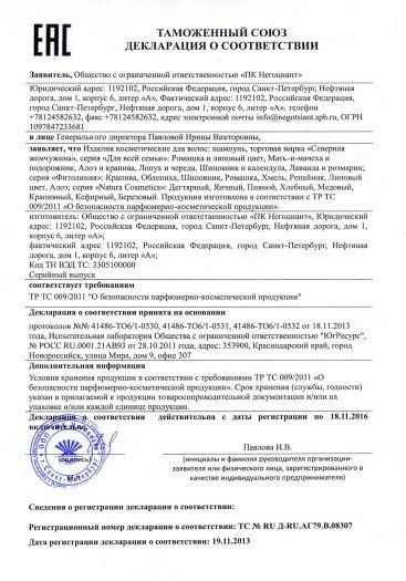 izdeliya-kosmeticheskie-dlya-volos-shampun-torgovaya-marka-severnaya-zhemchuzhina-seriya-dlya-vsej-semi-fitoliniya-natura-cosmetics