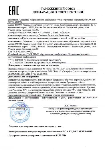 krupa-psheno-shlifovannoe-produkciya-massoj-ot-005-kg-do-50-kg