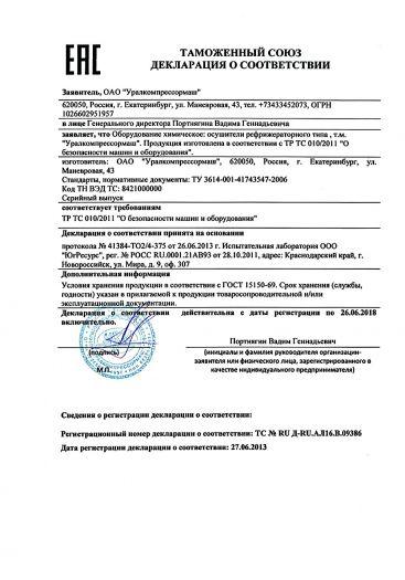 oborudovanie-ximicheskoe-osushiteli-refrizheratornogo-tipa-t-m-uralkompressormash