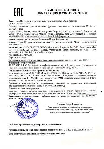 produkciya-kosmeticheskaya-dlya-uxoda-za-kozhej-maslo-chernogo-tmina-kosmeticheskoe