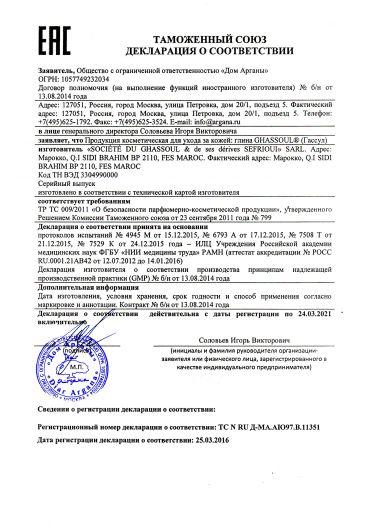 produkciya-kosmeticheskaya-dlya-uxoda-za-kozhej-glina-ghassoul-gassul