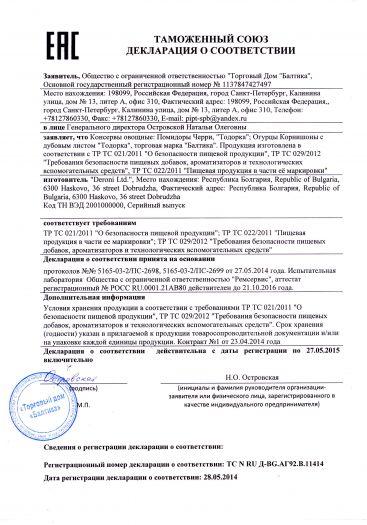 konservy-ovoshhnye-pomidory-cherri-todorka-ogurcy-kornishony-s-dubovym-listom-todorka-torgovaya-marka-baltika