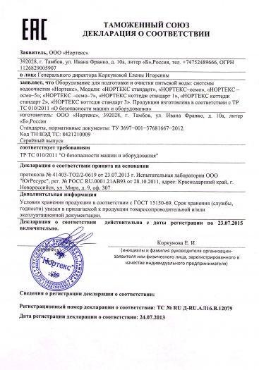 oborudovanie-dlya-podgotovki-i-ochistki-pitevoj-vody-sistemy-vodoochistki-norteks-modeli-norteks-standart-norteks-osmo-norteks-osmo-5-norteks-osmo-7-norteks-kottedzh-standart-1-norteks-kottedz