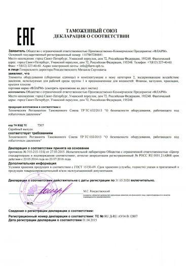 elementy-oborudovaniya-vyderzhivayushhie-vozdejstvie-davleniya-i-prednaznachennoe-dlya-zhidkostej-flancy-zaglushki-prokladki-kryshki-ploskie-torgovaya-marka-flarm
