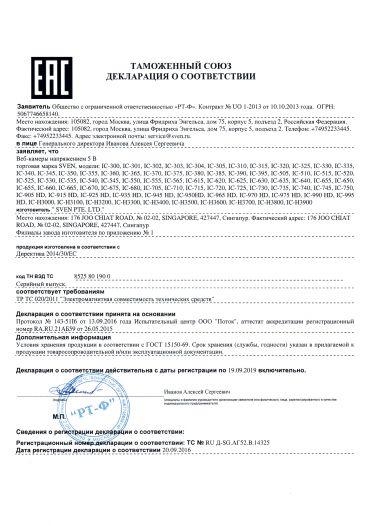 veb-kamery-napryazheniem-5-v-torgovaya-marka-sven