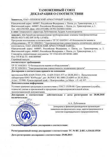 armatura-promyshlennaya-truboprovodnaya-klapany-elektromagnitnye-viln-492171-002-dn-10-rr-10-mpa