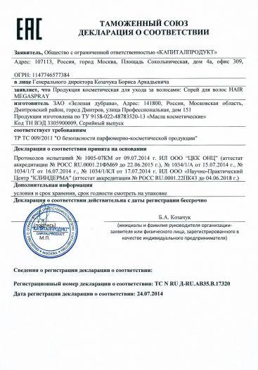 produkciya-kosmeticheskaya-dlya-uxoda-za-volosami-sprej-dlya-volos-hair-megaspray