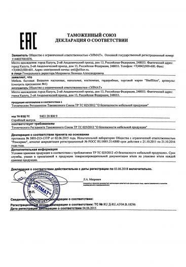 mebel-bytovaya-veshalki-nastennye-napolnye-kostyumnye-garderobnye-torgovoj-marki-sheftilton