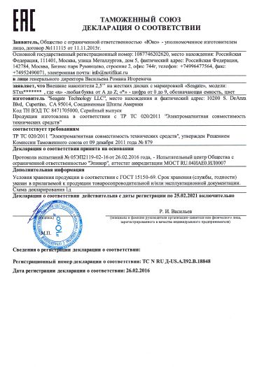 vneshnie-nakopiteli-25-na-zhestkix-diskax-s-markirovkoj-seagate