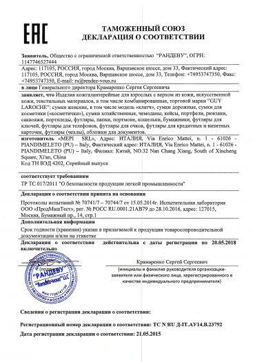 izdeliya-kozhgalanterejnye-dlya-vzroslyx-s-verxom-iz-kozhi-iskusstvennoj-kozhi-tekstilnyx-materialov-v-tom-chisle-kombinirovannye-torgovoj-marki-guy-laroche