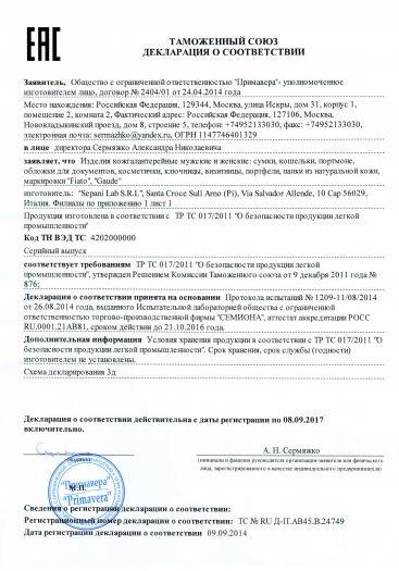 izdeliya-kozhgalanterejnye-muzhskie-i-zhenskie-sumki-koshelki-portmone-oblozhki-dlya-dokumentov-kosmetichki-klyuchnicy-vizitnicy-portfeli-papki-iz-naturalnoj-kozhi-markirovki-fiato-ga
