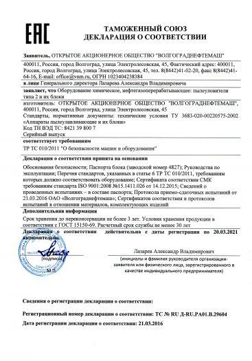 oborudovanie-ximicheskoe-neftegazopererabatyvayushhee-pyleuloviteli-tipa-2-i-ix-bloki