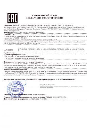 ogurcy-svezhie-s-markirovkami-rais-ataman-karim-mamlyuk-navruz-barez