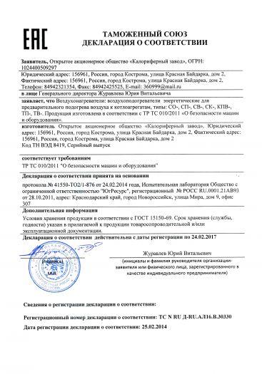 vozduxonagrevateli-vozduxopodogrevateli-energeticheskie-dlya-predvaritelnogo-podogreva-vozduxa-k-kotloagregatam-tipy-so-sp-sv-sk-kpv-tp-tv