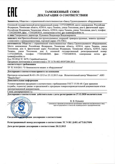 prisposobleniya-dlya-gruzopodemnyx-operacij-traversy-gruzovye-zaxvaty-gruzovye-v-komplekte-s-prinadlezhnostyami-torgovoj-marki-tz-gpo