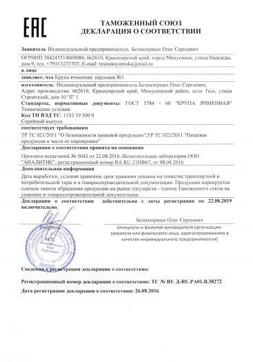 krupa-yachmennaya-perlovaya-1