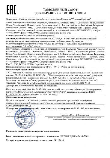 voda-pitevaya-artezianskaya-lyuks-voda-premium-doochishhennaya-vysshej-kategorii-kachestva-gazirovannaya-i-negazirovannaya