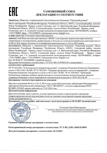 voda-pitevaya-artezianskaya-lyuks-doochishhennaya-pervoj-kategorii-kachestva-gazirovannaya-i-negazirovannaya