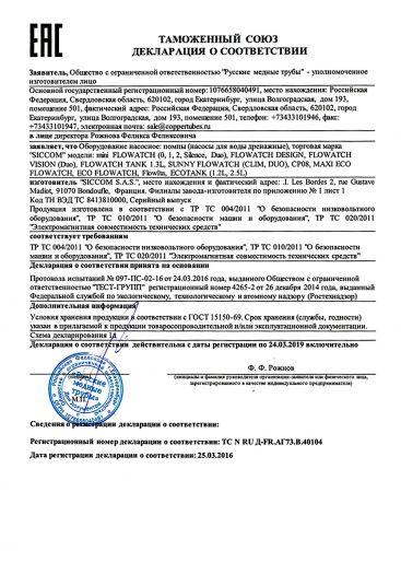 oborudovanie-nasosnoe-pompy-nasosy-dlya-vody-drenazhnye-torgovaya-marka-siccom