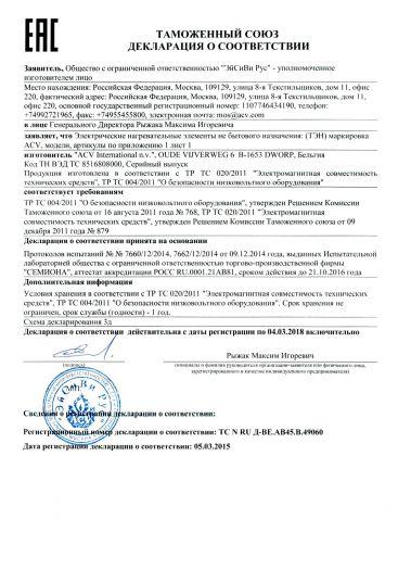 elektricheskie-nagrevatelnye-elementy-ne-bytovogo-naznacheniya-ten-markirovka-asv