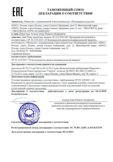 ochki-zashhitnye-model-1s-12-4-230-1sf