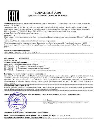 oborudovanie-texnologicheskoe-dlya-litejnogo-proizvodstva-vysokotemperaturnye-vakuumnye-pechi-modeli-t1-t2-marka-termionik