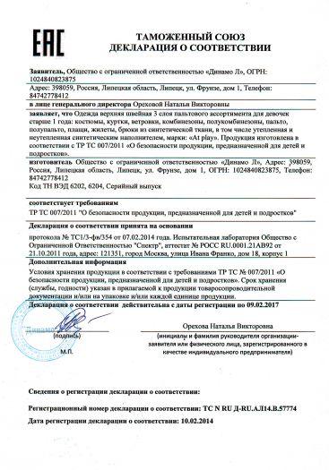 odezhda-verxnyaya-shvejnaya-3-sloya-paltovogo-assortimenta-dlya-devochek-starshe-1-goda-kostyumy-kurtki-vetrovki-kombinezony-polukombinezony-palto-polupalto-plashhi-zhilety-bryuki-iz-sinteti