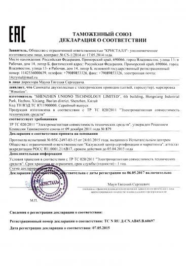 samokaty-dvuxkolesnye-s-elektricheskim-privodom-segvej-giroskuter-markirovka-wmotion