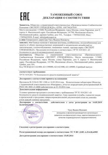 odezhda-muzhskaya-i-zhenskaya-dlya-zashhity-ot-obshhix-proizvodstvennyx-zagryaznenij-i-mexanicheskix-vozdejstvij