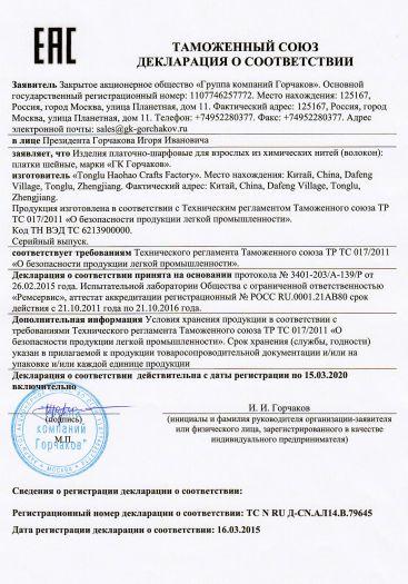 izdeliya-platochno-sharfovye-dlya-vzroslyx-iz-ximicheskix-nitej-volokon-platki-shejnye-marki-gk-gorchakov