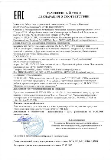 jogurt-massovaya-dolya-zhira-1-15-25-35-tovarnyj-znak-b-yu-aleksandrov-tovarnyj-znak-sovetskie-tradicii-naturalnyj-s-shokoladnoj-kroshkoj-s-vanilyu-s-fruktovo-yagodnymi-napolnitel