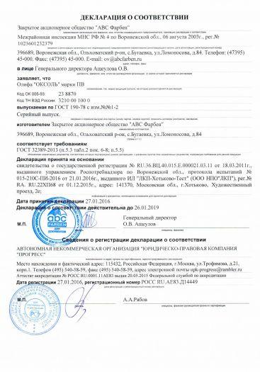olifa-oksol-marki-pv