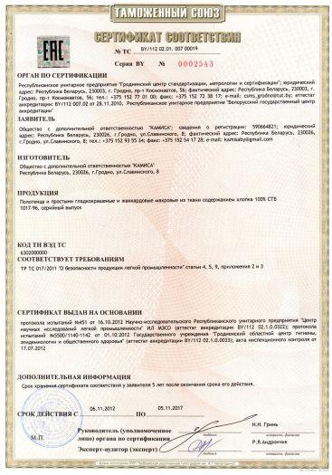 polotenca-i-prostyni-gladkokrashenye-i-zhakkardovye-maxrovye-iz-tkani-soderzhaniem-xlopka-100