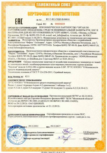 odezhda-specialnaya-zashhitnaya-ot-vozdejstviya-ponizhennyx-temperatur-iz-tkanej-iz-ximicheskix-nitej-s-kombinirovannym-puxo-perovym-uteplitelem-kurtki-muzhskie-i-zhenskie-kapitan