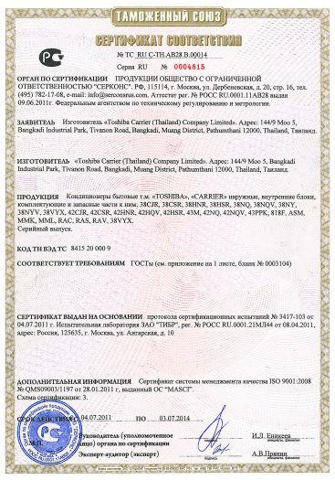 kondicionery-bytovye-t-m-toshiba-carrier-naruzhnye-vnutrennie-bloki-komplektuyushhie-i-zapasnye-chasti-k-nim