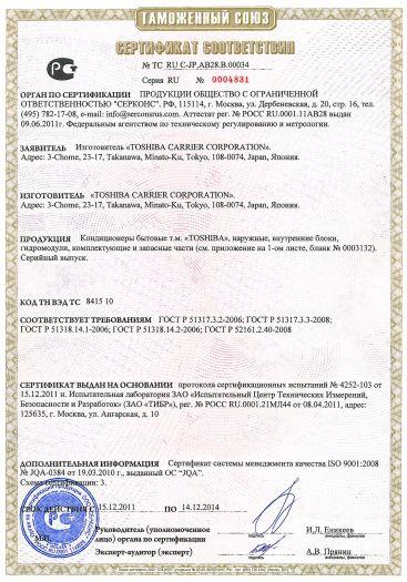 kondicionery-bytovye-t-m-toshiba-naruzhnye-vnutrennie-bloki-gidromoduli-komplektuyushhie-i-zapasnye-chasti