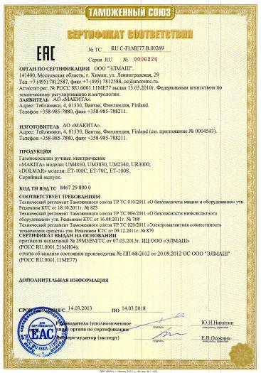 gazonokosilki-ruchnye-elektricheskie-makita-modeli-um4030-um3830-um2340-ur3000-dolmar-modeli-et-100s-et-70s-et-100s