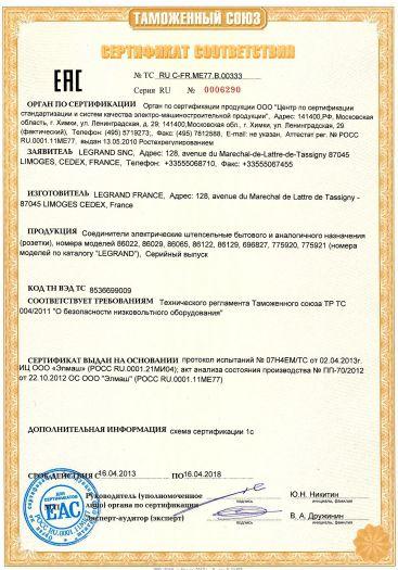 soediniteli-elektricheskie-shtepselnye-bytovogo-i-analogichnogo-naznacheniya-rozetki-2