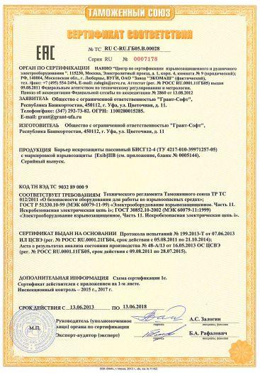 barer-iskrozashhitnyj-passivnyj-bisk12-4-s-markirovkoj-vzryvozashhity-exibiib