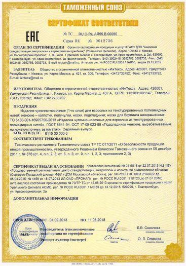 izdeliya-chulochno-nosochnye-1-go-sloya-dlya-vzroslyx-iz-teksturirovannyx-poliamidnyx-nitej-zhenskie-kolgotki-poluchulki-noski-podsledniki-noski-dlya-boulinga-neokrashennye