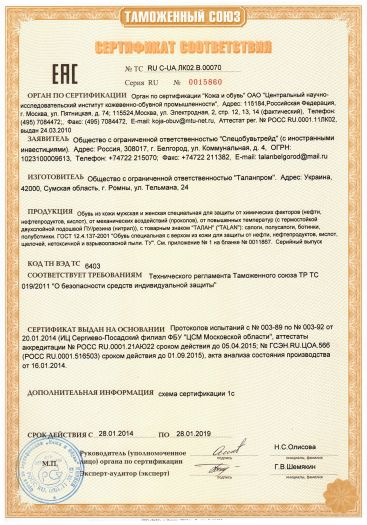 obuv-iz-kozhi-muzhskaya-i-zhenskaya-specialnaya-dlya-zashhity-ot-ximicheskix-faktorov-ot-mexanicheskix-vozdejstvij-ot-povyshennyx-temperatur-s-tovarnym-znakom-talan-talan-sapogi-polusap