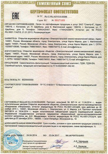 samospasatel-filtruyushhij-gazodymozashhitnyj-komplekt-gdzk-gdzk-en
