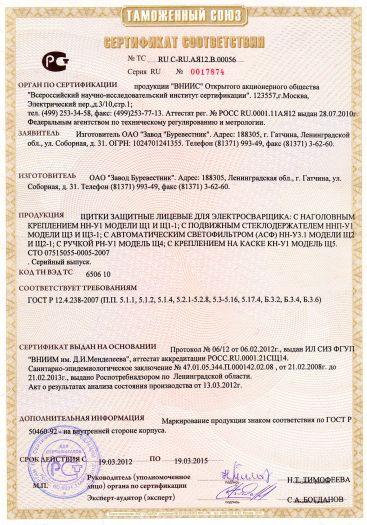 shhitki-zashhitnye-licevye-dlya-elektrosvarshhika-s-nagolovnym-krepleniem-nn-u1-modeli-shh-1-1-s-podvizhnym-stekloderzhatelem-npp-u1-modeli-shh3-i-shh3-1-s-avtomaticheskim-svetofiltrom-asf-nn-u3
