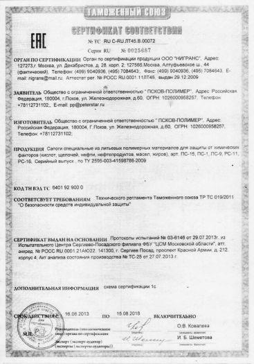 sapogi-specialnye-iz-litevyx-polimernyx-materialov-dlya-zashhity-ot-ximicheskix-faktorov