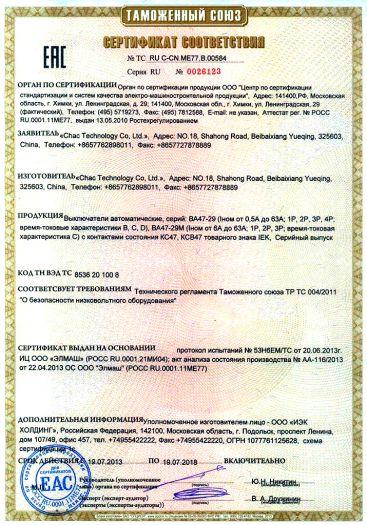 vyklyuchateli-avtomaticheskie-serij-ba47-29-va47-29m-s-kontaktami-sostoyaniya-ks47-ksv47-tovarnogo-znaka-iek
