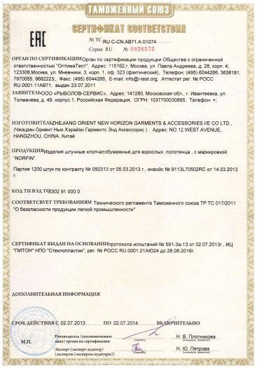 izdeliya-shtuchnye-xlopchatobumazhnye-dlya-vzroslyx-polotenca-s-markirovkoj-norfin
