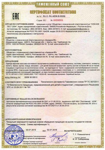odezhda-verxnyaya-paltovo-kostyumnogo-assortimenta-kombinezony-pkombinezony-kostyumy-komplekty-konverty-zhilety-bryuki-kurtki-plashhi-vetrovki-dlya-detej-yaselnoj-vozrastnoj-gruppy