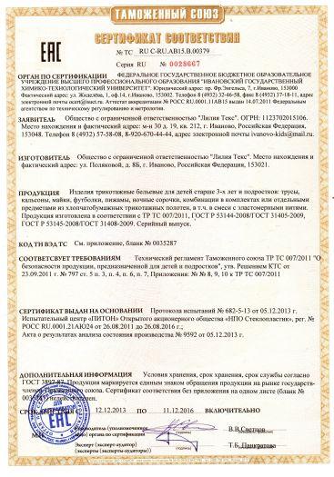 detskie-trusy-kalsony-majki-futbolki-pizhamy-nochnye-sorochki-kombinacii-v-komplektax-ili-otdelnymi-predmetami-iz-xlopchatobumazhnyx-trikotazhnyx-poloten