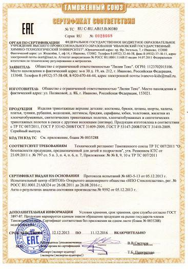izdeliya-trikotazhnye-verxnie-detskie-kostyumy-bryuki-shtany-shorty-xalaty-platya-tuniki-rubashki-vodolazki-legginsy-bridzhi-sarafany-yubki-tolstovki-zhiletki