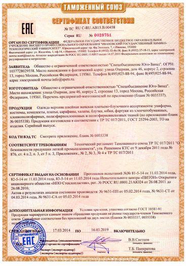 odezhda-verxnyaya-shvejnaya-zhenskaya-platevo-bluzochnogo-assortimenta-uniforma-kostyumy-komplekty-platya-sarafany-xalaty-bluzki-yubki